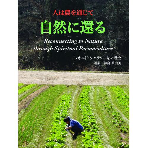 人は農を通じて自然に還る