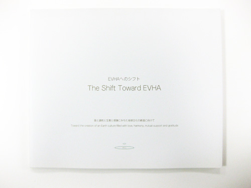 アート集「EVHAへのシフト」