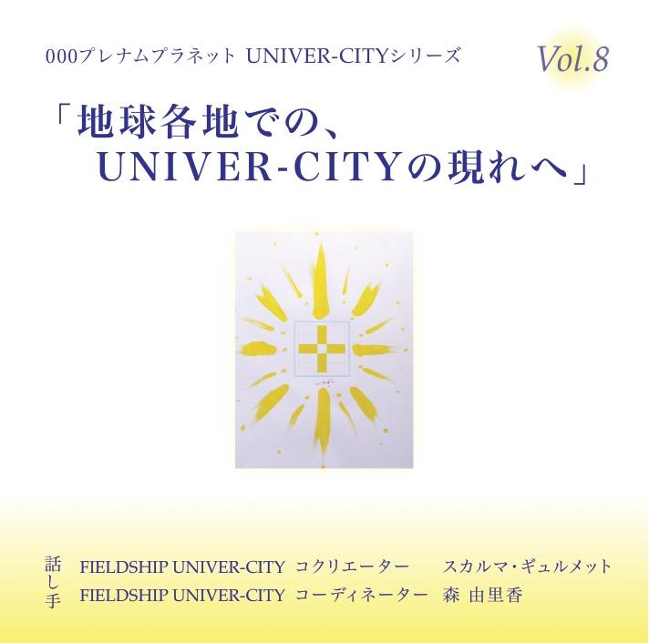 地球各地での、UNIVER-CITYの現れへ