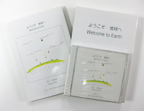 ようこそ地球へ
