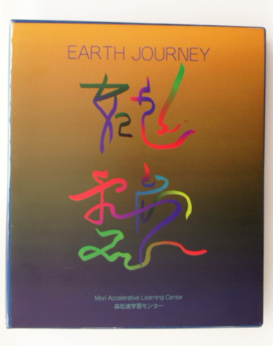 Earth Journey