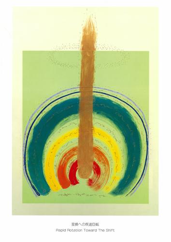 アートポスター「変換への疾速回転」