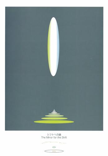 アートポスター「シフトへの鏡」