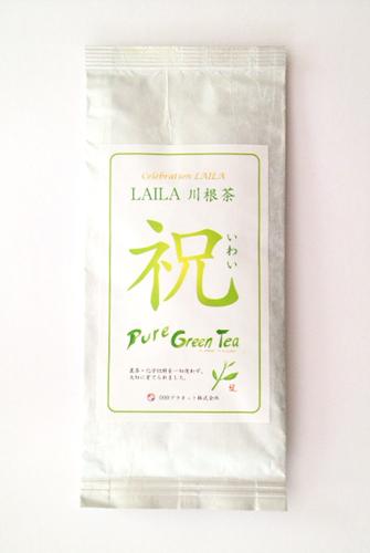 LAILA川根茶「祝」