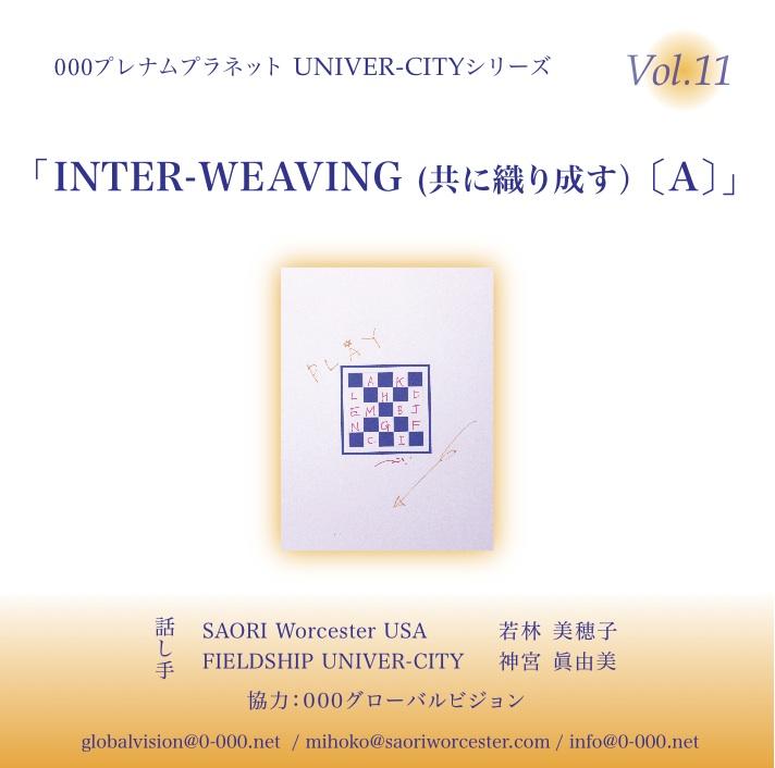 INTER-WEAVING 共に織り成す [ A・B ]