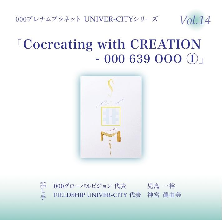 Cocreating with CREATION – 000 639 OOO ①②
